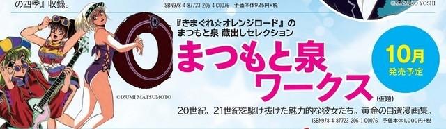 news_xlarge_manga_hosh_Izumi_Matsumotoi.